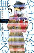Waltz(5)新装版