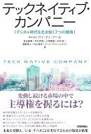 テックネイティブ・カンパニー 〜デジタル時代を生き抜く7つの戦略