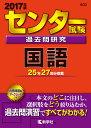 センター試験過去問研究国語(2017) [ 教学社編集部 ]