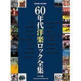 60年代洋楽ロック全集[ワイド版] (バンド・スコア)
