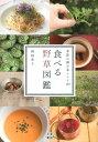 食べる野草図鑑 季節の摘み菜レシピ105 [ 岡田恭子(マクロビオティック) ]