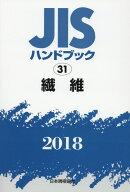 JISハンドブック2018(31)