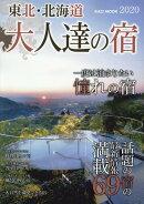 東北・北海道大人達の宿(2020)