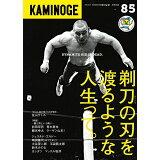KAMINOGE(85) ダイナマイト・キッドの魂