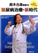 鈴木吉彦教授の糖尿病治療・新時代