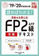 資格の大原公式FP2級AFP合格テキスト('19-'20年受検対策)
