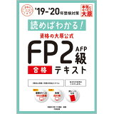 資格の大原公式FP2級AFP合格テキスト('19-'20年受検対策) (合格のミカタシリーズ)