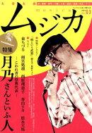 ムジカ(03(2015 OCTOBER)