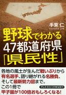 野球でわかる47都道府県「県民性」
