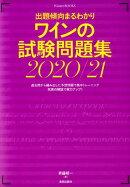 ワインの試験問題集 2020/21