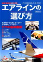エアラインの選び方 シート・サービス・利便性・運賃・・・・・・どれに乗 (イカロスMOOK)