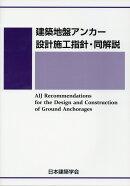 建築地盤アンカー設計施工指針・同解説第3版