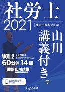 2021基本テキスト 社労士山川講義付き。Vol.2労災保険法・雇用保険法・徴収法