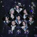 四季彩ーshikisai- (LIVE COLLECTION 初回限定盤B CD+Blu-ray+スマプラムービー&スマプラミュージック) [ 和楽器バ…