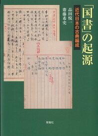 「国書」の起源 近代日本の古典編成 [ 品田 悦一 ]