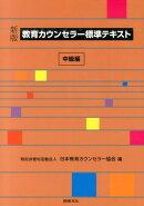 教育カウンセラー標準テキスト(中級編)新版