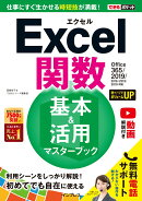 できるポケットExcel関数基本&活用マスターブックOffice365/2019