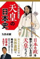 日本歴史通覧天皇の日本史