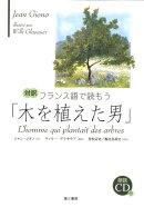 対訳フランス語で読もう「木を植えた男」