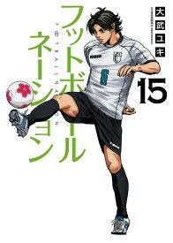 フットボールネーション(15) (ビッグ コミックス) [ 大武 ユキ ]