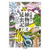 真鍋博の植物園と昆虫記 (ちくま文庫)