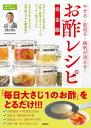 やせる・若返る・病気が消える! お酢レシピ完全版 (SAKURA MOOK) [ 小泉 幸道 ]