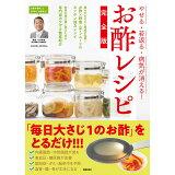 やせる・若返る・病気が消える!お酢レシピ完全版 (SAKURA MOOK)