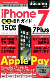 iPhone 7 & 7 Plus完全操作ガイド150ワザ(docomo対応版) (今すぐ使えるかんたんmini) [ 田中拓也(テクニカルライター) ]