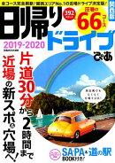 日帰りドライブぴあ 関西版(2019-2020)