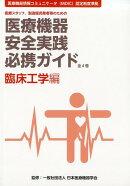 医療スタッフ、製造販売業者等のための医療機器安全実践必携ガイド臨床工学編