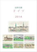 安野光雅カレンダー