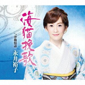 海猫挽歌 c/w 浮橋情話 [ 永井裕子 ]
