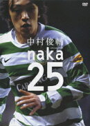 中村俊輔 official DVD naka25