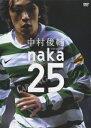 中村俊輔 official DVD naka25 [ 中村俊輔 ]