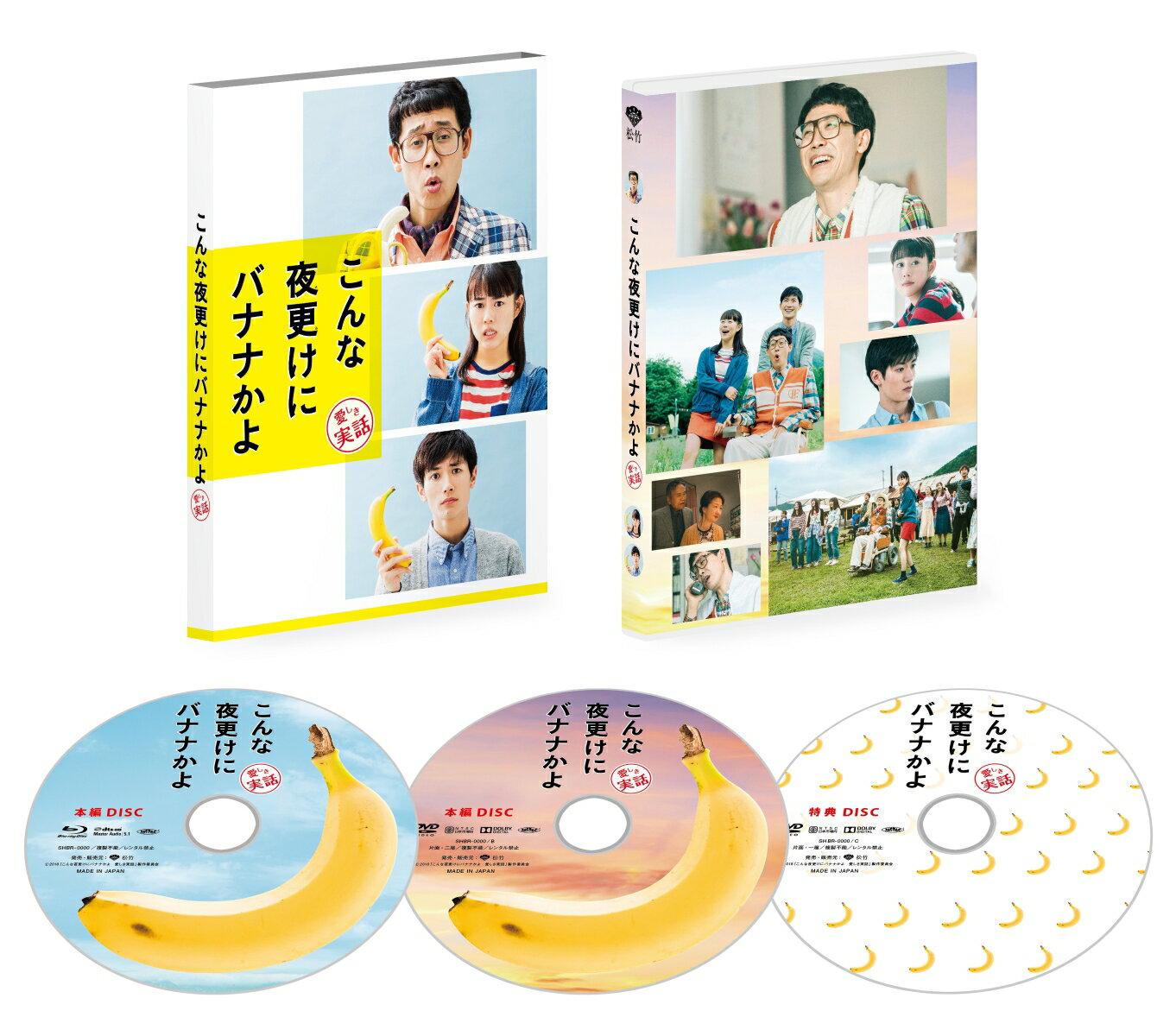 こんな夜更けにバナナかよ 愛しき実話 豪華版(初回限定生産)【Blu-ray】 [ 大泉洋 ]