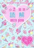 小2国語読解 (メゾピアノドリルコレクション)