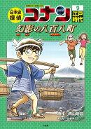 日本史探偵コナン 9 江戸時代 幻影の八百八町