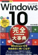 Windows 10完全大事典