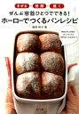 混ぜる・発酵・焼く ぜんぶ容器ひとつでできる! ホーローでつくるパンレシピ [ 藤田 裕子 ]