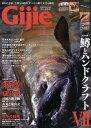 Gijie(2019 秋・冬号) 特集:鱒とハンドクラフト7/秋鱒狂詩曲/秋冬の鮭鱒 (GEIBUN MOOKS)