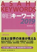 朝日キーワード2019