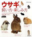 ウサギの飼い方・楽しみ方 [ 町田修 ]