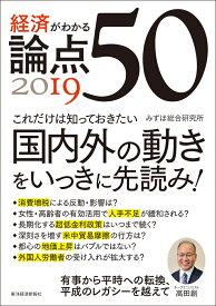 経済がわかる 論点50 2019 [ みずほ総合研究所 ]