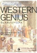 シンプルな英語で話す西洋の天才たち