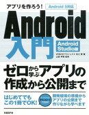 プリを作ろう! Android入門 Android Studio版 〜ゼロから学ぶアプリの作成から公開まで Android 5対応