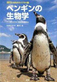 ペンギンの生物学 ペンギンの今と未来を深読み (遺伝いきものライブラリ) [ 『生物の科学遺伝』編集部 ]