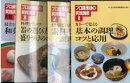 【バーゲン本】プロ調理師の実践講座 4冊セット