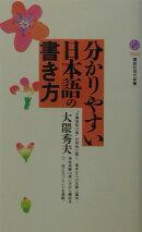 分かりやすい日本語の書き方