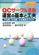 QCサークル活動運営の基本と工夫
