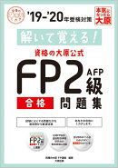 資格の大原公式FP2級AFP合格問題集('19-'20年)